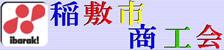 稲敷市商工会