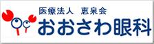 医療法人恵泉会 おおさわ眼科 ウェブサイト
